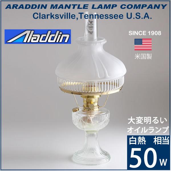 アラジンランプ(リンカーン)クリスタル油壺EARLY STYLE ETCHED CLEAR大型透明カサ【マントル1ケおまけ付き】BIL014-CL
