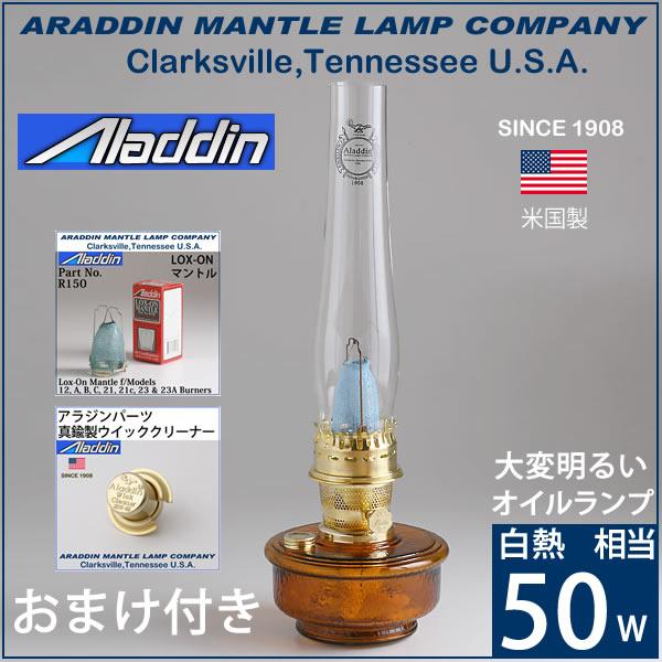 アラジンランプ(ジニー3)真鍮・アンバーオイルランプ ランタン カンテラ 【マントル2個付き+真鍮ウイッククリーナーおまけ付】BIL032-AM