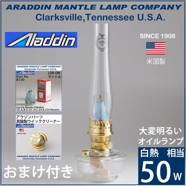 アラジンランプ(ジニー3)真鍮・クリアークリスタルオイルランプ ランタン カンテラ 【マントル2個付き+真鍮ウイッククリーナーおまけ付】BIL032-CL