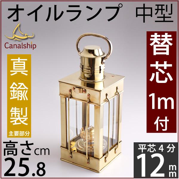 真鍮製船舶燈 CS カーゴ S 4分芯 1m【おまけ付】キャナルシップオリジナル真鍮製マリンランタン・カンテラ・オイルランプMARINE LANTERN CARGO LAMP SカーゴランプCIL406【asu】