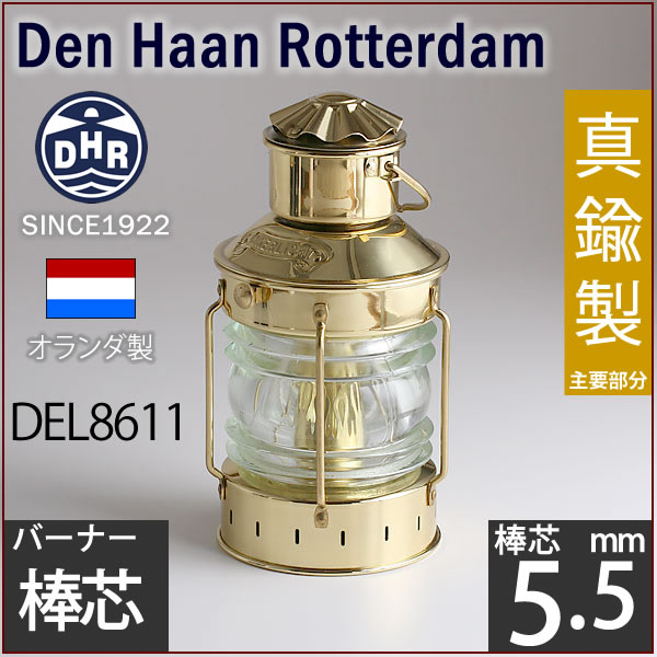 超格安価格 【DPS100-1P】【棒芯1本おまけ付】【送料無料(地域別送料ご負担金あり) HAAN】【オランダ製】 ROTTERDAM】DEN HAAN ROTTERDAM デンハーロッテルダムアンカーライトS真鍮船舶燈オイルランプ・カンテラ・マリンランプ・ランタンDEL8611【asu】, PAGIMALL:17c14840 --- hortafacil.dominiotemporario.com