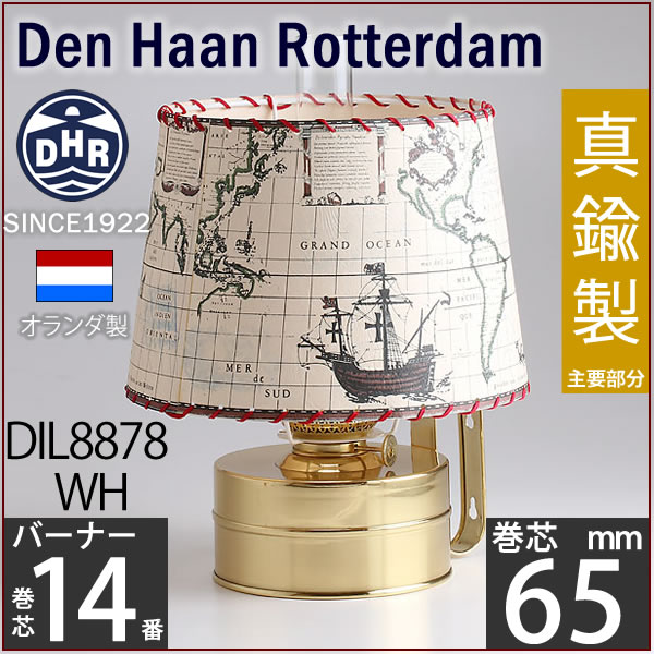 【65mm巻芯1本おまけ付】【送料無料(地域別送料ご負担金あり)】【オランダ製】DEN HAAN ROTTERDAM デンハーロッテルダム真鍮船舶ランプ ギャレーランプ-14古地図ラウンドセード付き船内厨房タイプ・マリンランプDIL8878-PS-RD
