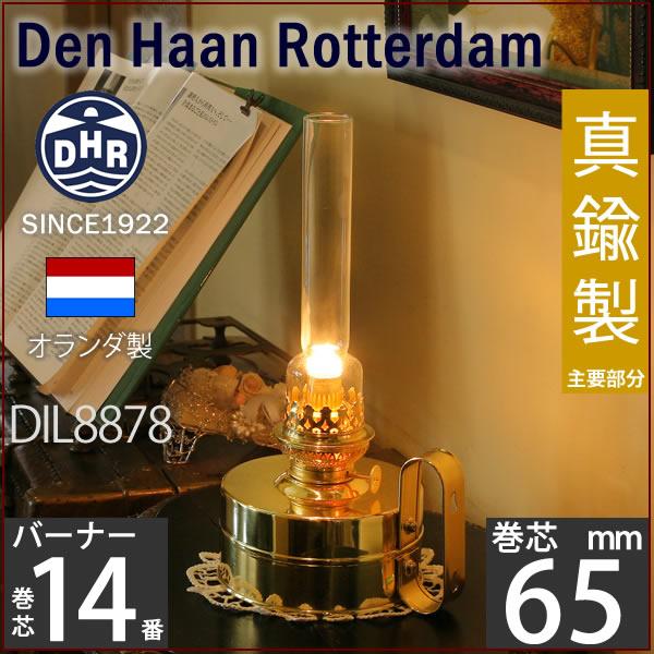 【65mm巻芯1本おまけ付】【送料無料(地域別送料ご負担金あり)】【オランダ製】DEN HAAN ROTTERDAM デンハーロッテルダム真鍮船舶ランプ ギャレーランプ船内厨房タイプ・カンテラ・マリンランプ・ランタンDIL8878【asu】