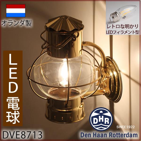 8713 LED 【レトロなフュラメントタイプLED電球仕様・オランダ製】DHR DEN HAAN ROTTERDAM デンハーロッテルダムブラケットグローブランプ 真鍮DVE8713