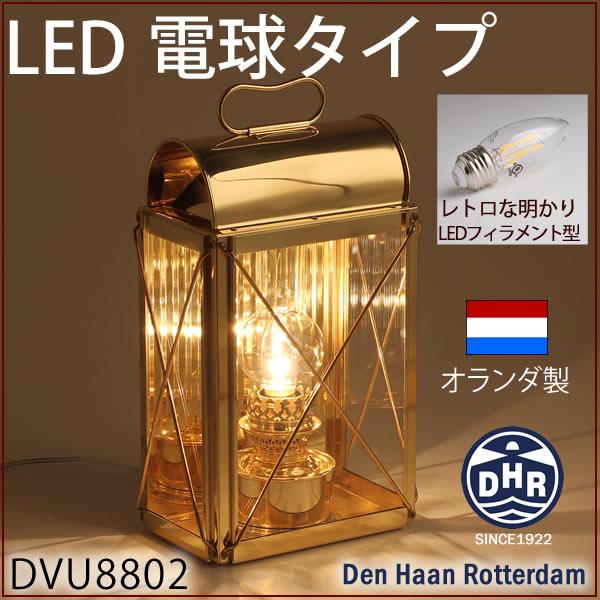 8802 LED 【レトロなフュラメントタイプLED電球仕様・オランダ製】DEN HAAN ROTTERDAM デンハーロッテルダムLED 4W電球仕様・エンジンルームランタン真鍮・電気スタンド船舶燈ランプDVB8802