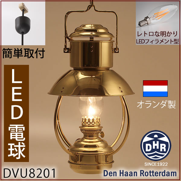 8201 LED【レトロなフュラメントタイプLED電球仕様・オランダ製・ペンダントタイプ】【4W LED電球仕様(40W相当明るさ)】【オランダ製】DEN HAAN ROTTERDAM デンハーロッテルダム船舶灯トロールランプ吊りランプ真鍮製DVU8201