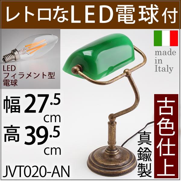 【AN-LED 曲】映画ドラマグリーン・緑・バンカーズライトバンカーズランプ【電気スタンド省エネLED電球仕様】イタリア製・真鍮ヨーロピアンテーブルランプ・アンテーク電気スタンド【スタンダードタイプ】JVT020-AN-LED