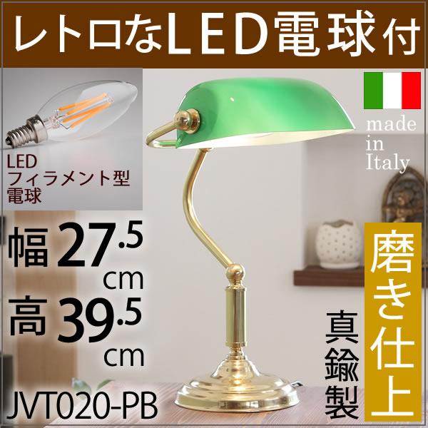 【PB-LED 曲】【いつでも5倍】バンカーズライト ランプ映画ドラマグリーン バンカーライト・緑・【電気スタンド省エネLED電球仕様】イタリア製・真鍮ヨーロピアンテーブルランプ・アンテーク電気スタンドJVT020-PB-LED