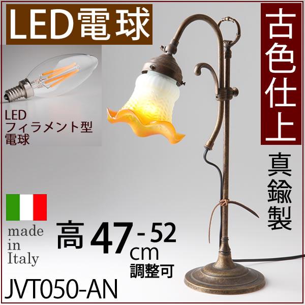 LIBERTY リバティランプ・ライト【電気スタンド省エネLED電球仕様】【いつでも5倍】イタリア製・真鍮ヨーロピアンテーブルランプ・アンテーク電気スタンドJVT050-AN-LED