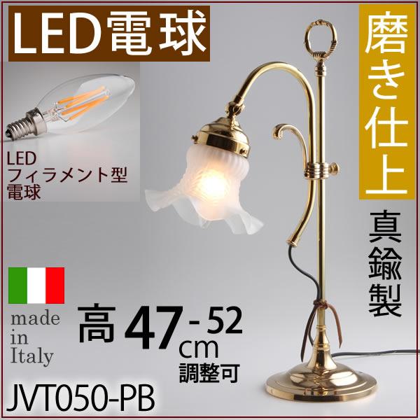 LIBERTY リバティランプ・ライト【電気スタンド省エネLED電球仕様】【いつでも5倍】イタリア製・真鍮ヨーロピアンテーブルランプ・真鍮磨き電気スタンドJVT050-PB-LED