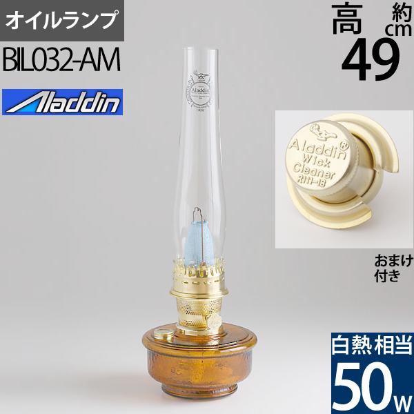 アラジンランプ(ジニー3)真鍮・アンバー オイルランプ ランタン カンテラ 【マントル2個付き+真鍮ウイッククリーナーおまけ付】 BIL032-AM