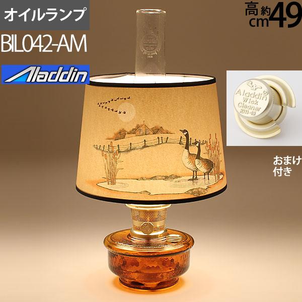 アラジンランプ(ジニー3+グースセード)真鍮・アンバー オイルランプ ランタン カンテラ 【マントル2個付き+真鍮ウイッククリーナーおまけ付】 BIL042-AM