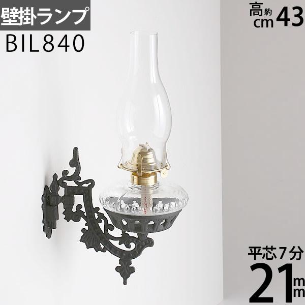 【送料無料(北海道沖縄県九州は別途ご負担金あり)】壁掛けオイルランプ-7分芯クリアー油壺BIL840
