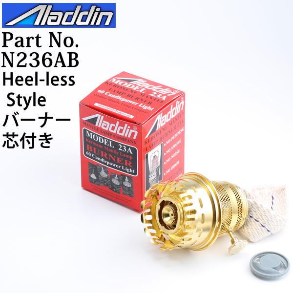 アラジン HELL-LESS バーナーN236AB #23A Oil Burner Solid Brass with 1