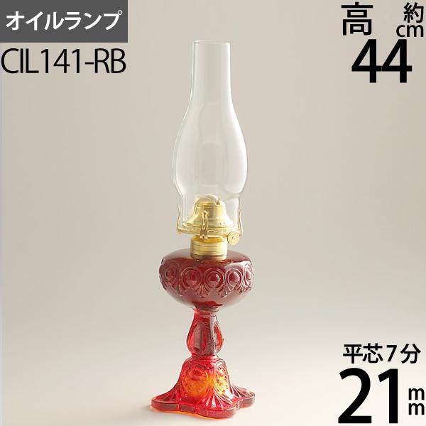 アメリカンクラシックオイルランプ大型24mm芯(8分芯)オイルランプ ブルズアイM ルビーオイルランプ アンテークランプ テーブルランプ 真鍮ランプCIL141-RB