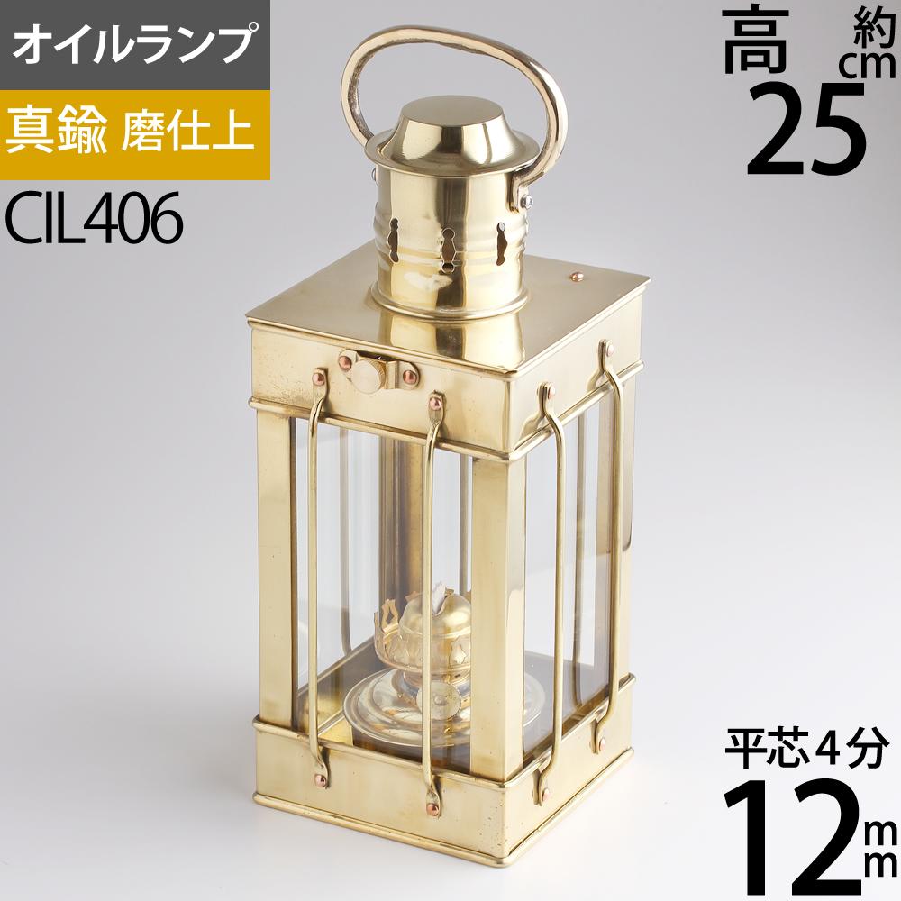 真鍮製船舶燈 CS カーゴ S 4分芯 1m 【おまけ付】キャナルシップオリジナル 真鍮製マリンランタン・カンテラ・オイルランプ MARINE LANTERN CARGO LAMP Sカーゴランプ CIL406【asu】