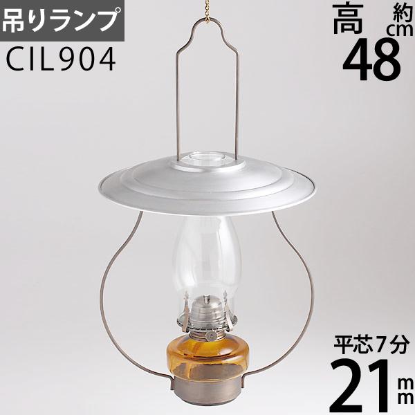 【チェーンS-BELL7-1P】 吊りランプ7分芯-SVアンバーAN 【高級仕様】【吊りチェーンおまけ】高級山小屋ランプ-7分芯オイルランプ CIL904【asu】