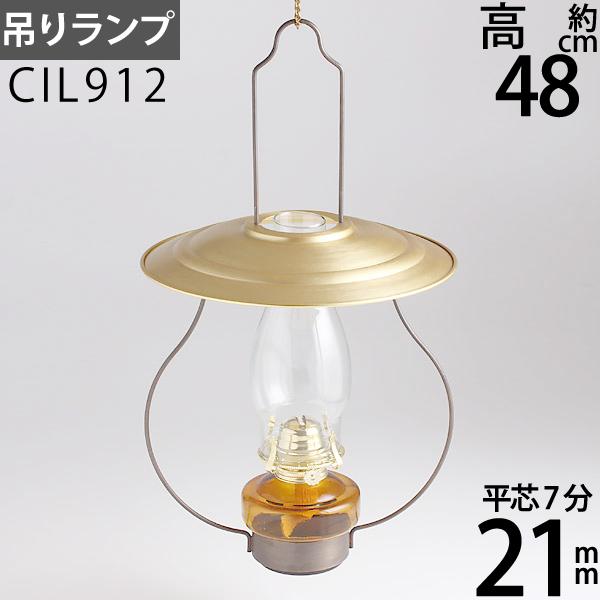 【チェーンS-BELL7-1P】 吊りランプ7分芯-GOLDカサ、アンバー油壺、GOLDバーナー 【高級仕様】【吊りチェーンおまけ】 高級山小屋ランプ-7分芯オイルランプ CIL912【asu】