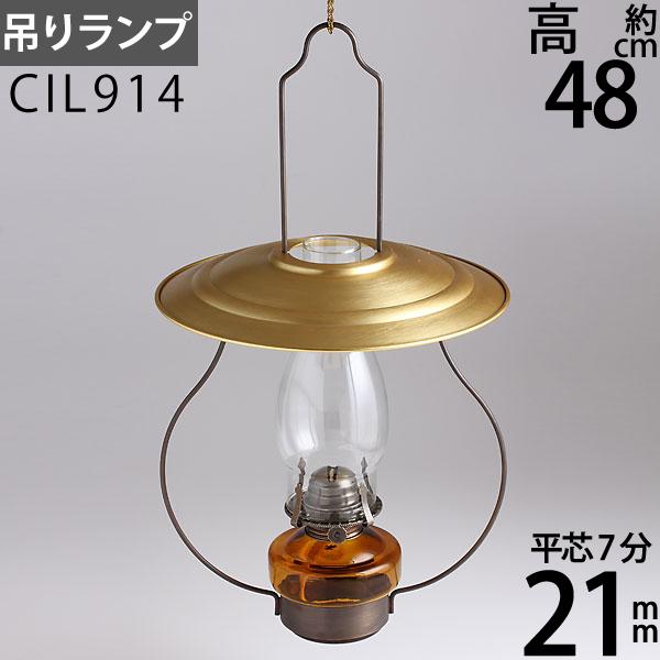 【チェーンS-BELL7-1P】 吊りランプ7分芯-GOLDカサ、アンバー油壺、ANバーナー 【高級仕様】【吊りチェーンおまけ】 高級山小屋ランプ-7分芯オイルランプ CIL914【asu】