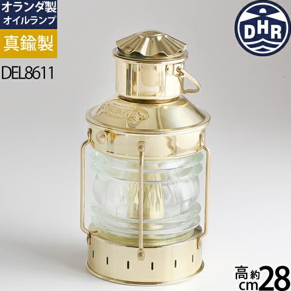 【DPS100-1P】【棒芯1本おまけ付】【送料無料(北海道沖縄県九州は別途ご負担金あり)】【オランダ製】】DEN HAAN ROTTERDAM デンハーロッテルダムアンカーライトS真鍮船舶燈オイルランプ・カンテラ・マリンランプ・ランタンDEL8611【asu】