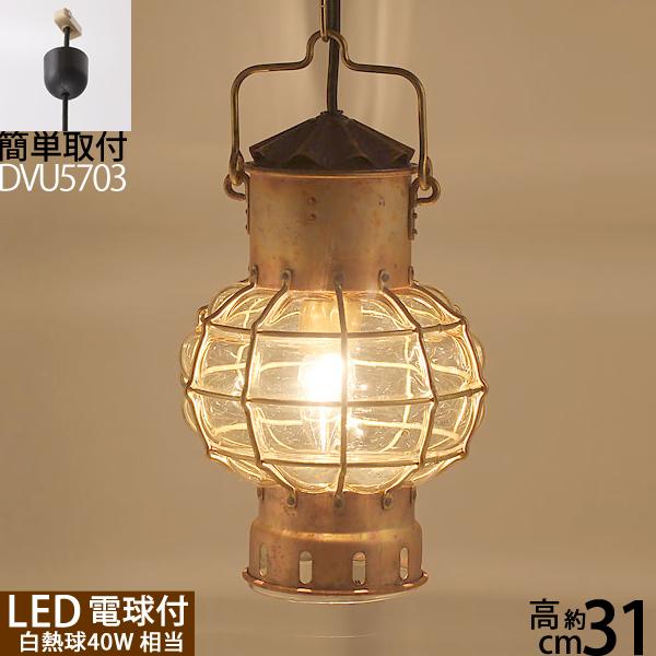 5703 LED 【レトロなフュラメントタイプLED電球仕様・オランダ製】DEN HAAN ROTTERDAM デンハーロッテルダムDHR 吊りグローブランプ電球仕様DVU5703