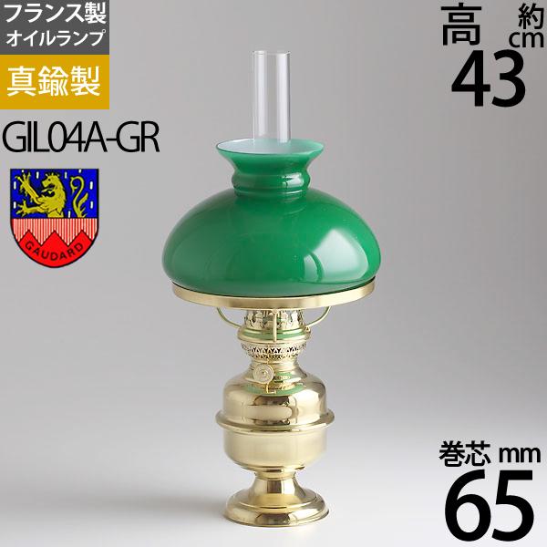 【65mm巻芯1本おまけ付】【送料無料(北海道沖縄県九州は別途ご負担金あり)】【フランス製オイルランプ】】GAUDARD・ガーダード社製【グリーンセード付き】真鍮製ステムテーブルランプGIL04A-GR