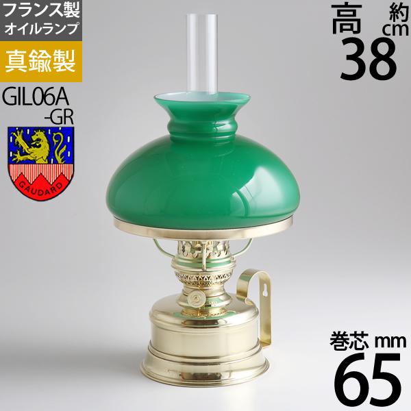 【65mm巻芯1本おまけ付】【送料無料(北海道沖縄県九州は別途ご負担金あり)】【フランス製オイルランプ】】GAUDARD・ガーダード社製真鍮製グリーン(緑)セード付きテーブルランプGIL06A-GR