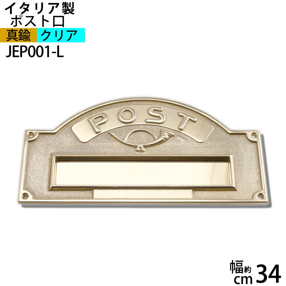 真鍮 ポスト 口 金色 イタリア製 門柱 壁面埋め込み POST 郵便受け 新聞口 玄関 ガーデニング 金属真鍮金物雑貨 JEP001-L【asu】
