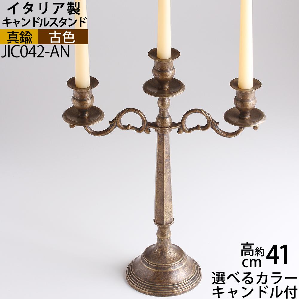 燭台 イタリア製 真鍮製品 ローソク立て キャンドルフォルダー (キャンドルスタンド クラシックCL3-LL アンテーク 古色 ・濃い茶色)(JIC042-AN)【asu】【S3】
