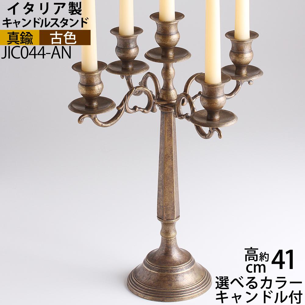 燭台 イタリア製 真鍮製品 ローソク立て キャンドルフォルダー (キャンドルスタンド クラシックCL5-LL アンテーク 古色 ・濃い茶色)(JIC044-AN)【asu】【S3】