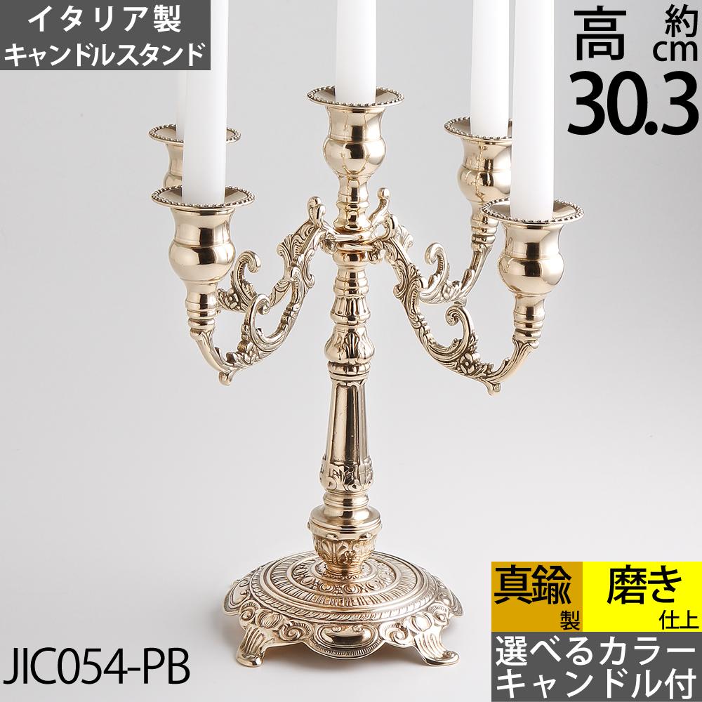 燭台 イタリア製 真鍮製品 ローソク立て キャンドルフォルダー (キャンドルスタンド バロック ベネチュア 5C 真鍮・金色)(JIC054-PB)【asu】【S3】