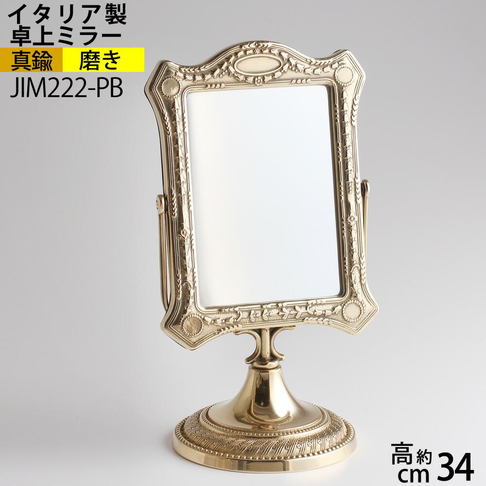 ミラー 卓上鏡 金属 真鍮製 金色 スクエア M PB 【いつでも10倍】 イタリア製 真鍮製品 テーブル デスク鏡 フェイスミラー お化粧 コスメ アンテーク雑貨 真鍮製 磨き仕上げ (スタンドミラースクエア M PB)(JIM222-PB)【asu】