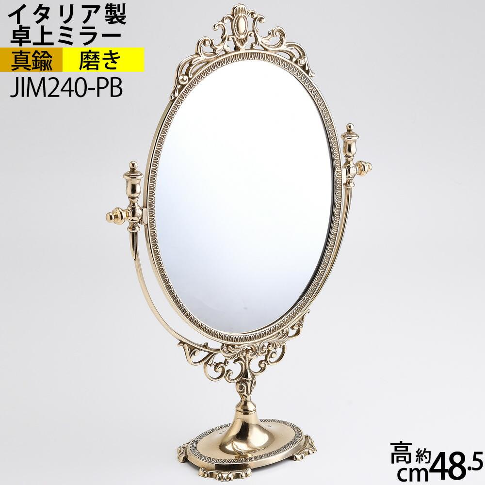 ミラー 卓上鏡 金属 真鍮製 金色 楕円 L PB 【いつでも10倍】 イタリア製 真鍮製品 テーブル デスク鏡 フェイスミラー お化粧 コスメ アンテーク雑貨 真鍮製 磨き仕上げ (スタンドミラー楕円 L PB)(JIM240-PB)【asu】