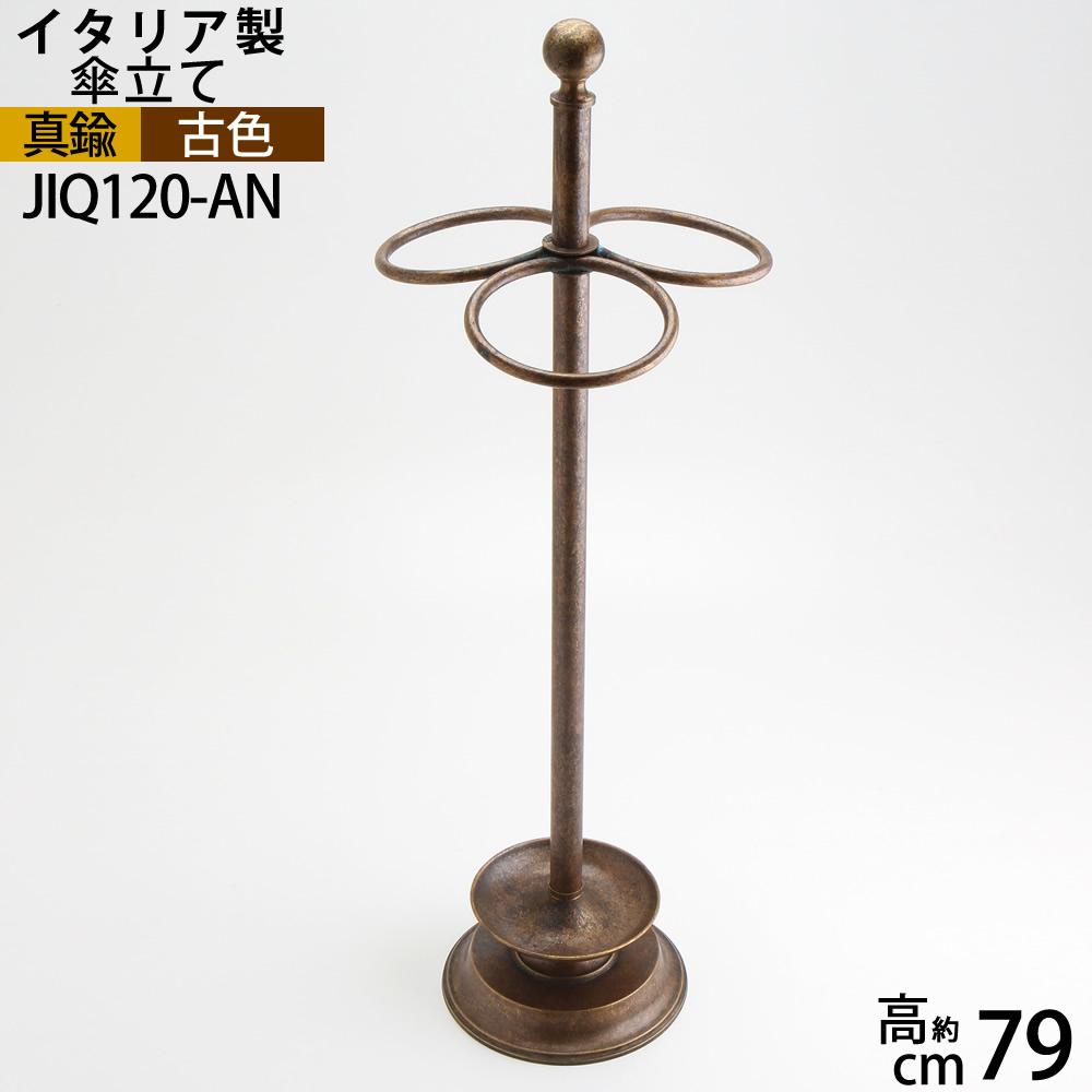 傘立て リング AN 【イタリア製真鍮アンブレラスタンド・umbrella stand RING 】シンプルデザインアンテーク・古色仕上げ 【キャナルシップオリジナル真鍮雑貨】 JIQ120-AN