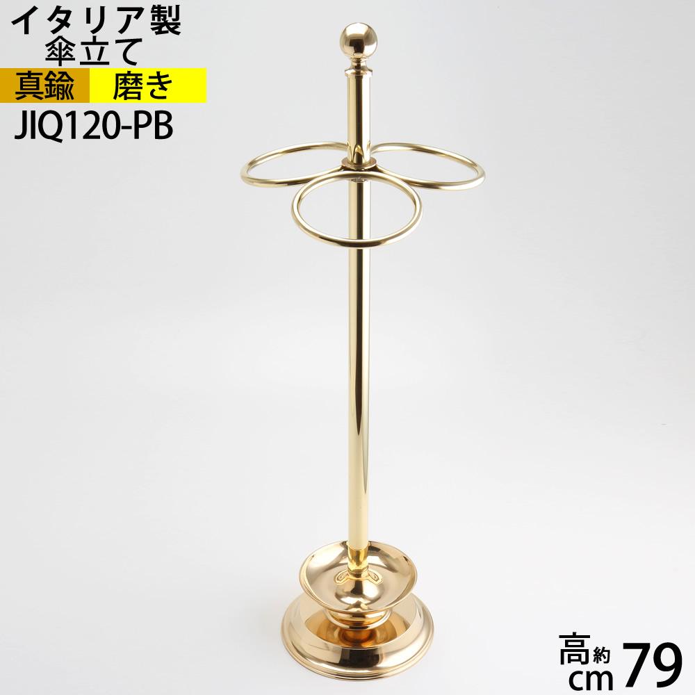 傘立て リング PB 【イタリア製真鍮アンブレラスタンド・umbrella stand RING 】シンプルデザイン 【キャナルシップオリジナル真鍮雑貨】 JIQ120-PB