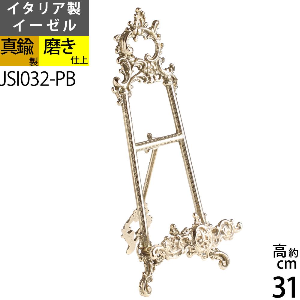 イタリア製真鍮無垢材イーゼル セール価格 写真立て 評判 皿立て 写真たて デッシュスタンド 額たて イタリア製真鍮雑貨 イーゼル ゴールド 金色 ルネッサンスM asu JSI032-PB