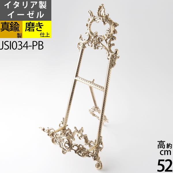 写真たて デッシュスタンド 額たて イタリア製真鍮雑貨 イーゼル 写真立て (イーゼル ルネッサンスLL ゴールド 金色)(JSI034-PB)【asu】【P】