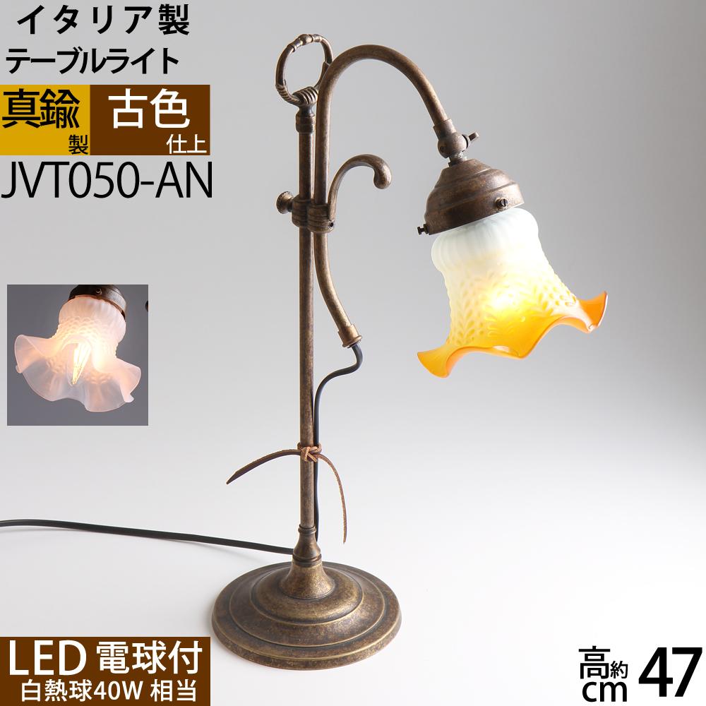 LIBERTY リバティランプ・ライト【電気スタンド省エネLED電球仕様】 【いつでも5倍】イタリア製・真鍮ヨーロピアン テーブルランプ・アンテーク電気スタンド JVT050-AN-LED