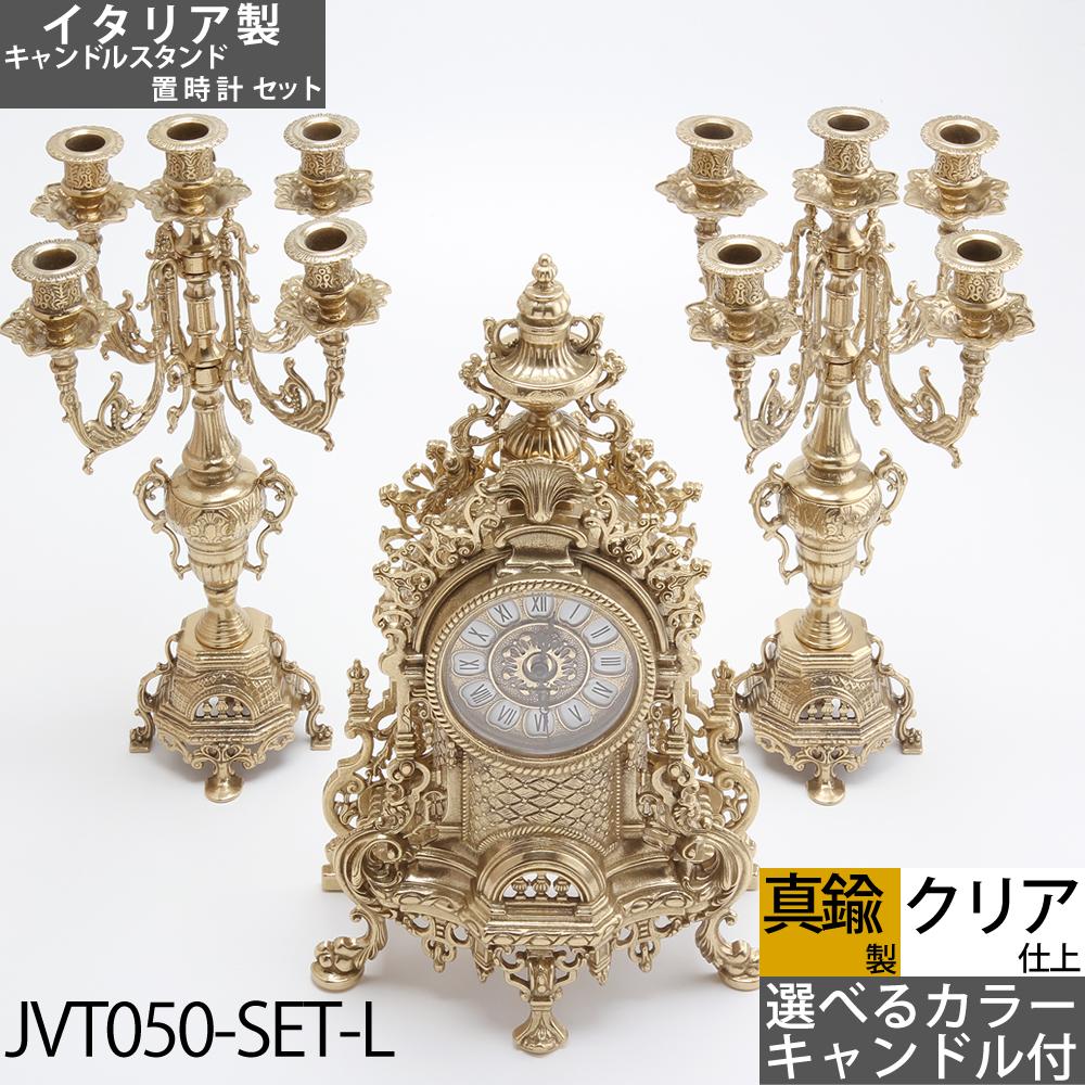 燭台 イタリア製 真鍮製品 ローソク立て キャンドルフォルダー (キャンドルスタンド 時計 燭台 セット ゴシック-5 真鍮・金色)(JIC050-SET-L)【asu】【S3】