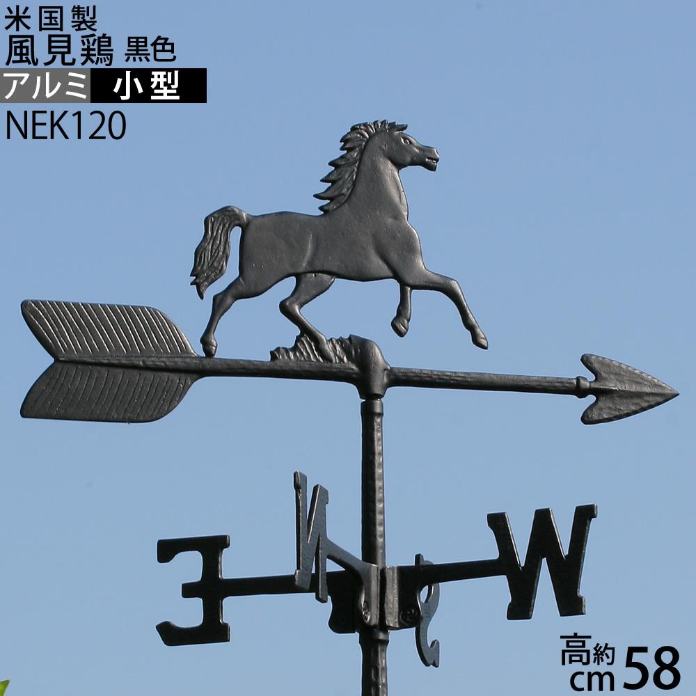 【ホース 小 ネジK8】 風向,風向きを知るガーデン風見鶏 屋根用エクステリア-小-HORSE 本格派カザミいつまでも美しい 錆びないアルミ無垢材 【新築祝いにバードフィーダー、バードバスのお供に】 NEK120【asu】