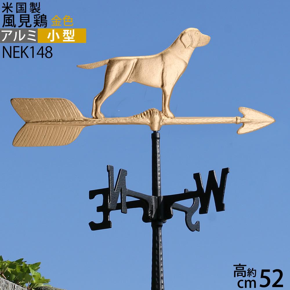 ガーデン風見鶏 屋根エクステリア ゴールデン レトリバー本格派カザミ錆びないアルミ製 (レトリバー 小 金 ネジK8)(NEK148) 【asu】