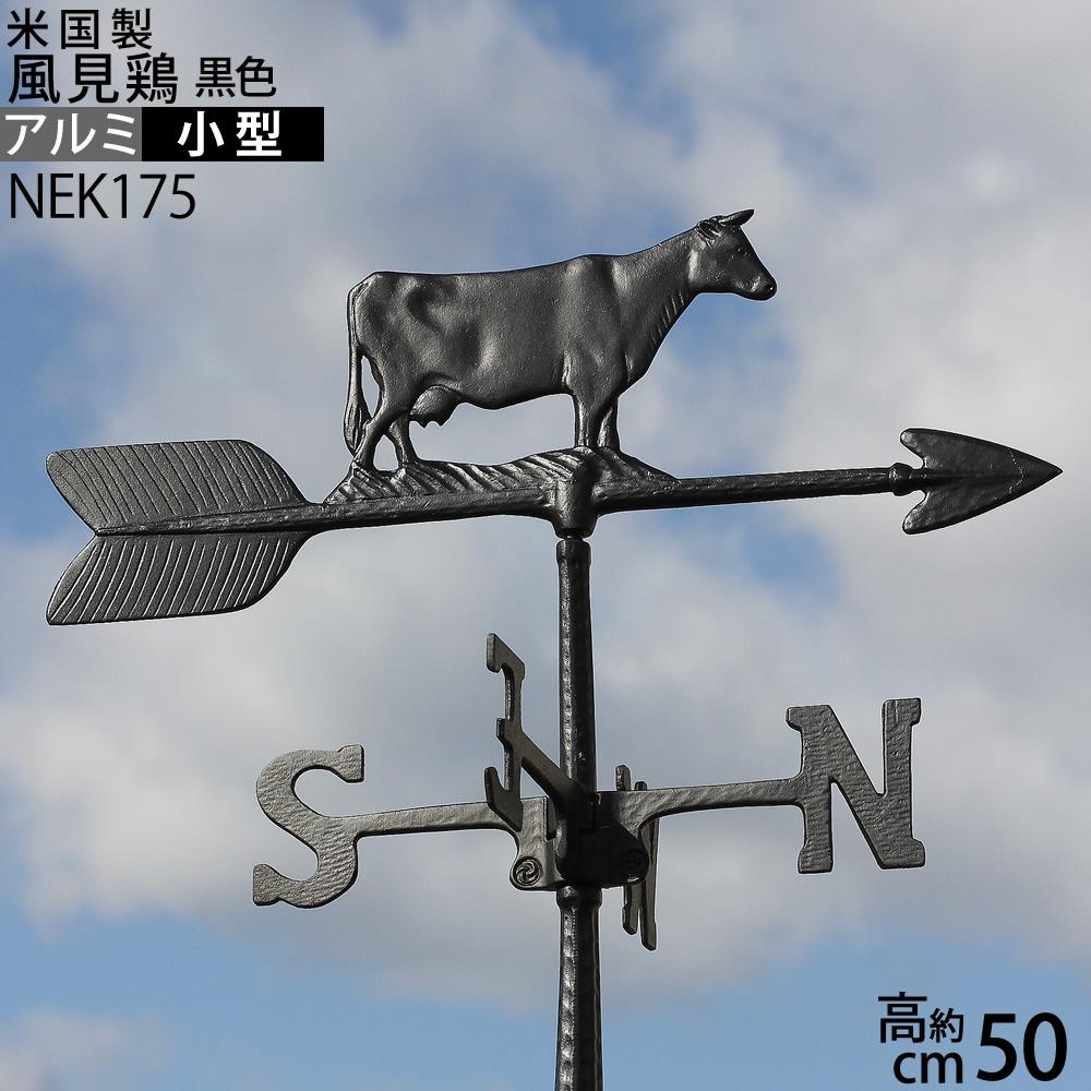 【COW 小 ネジK8】【送料無料(北海道沖縄県九州は別途ご負担金あり)】風向,風向きを知るガーデン風見鶏 屋根エクステリア COW(雌牛)本格派カザミ錆びないアルミ製NEK175【asu】