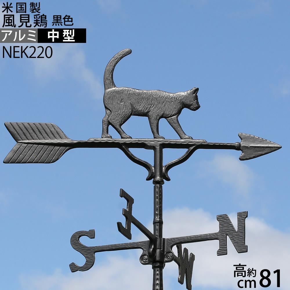 【ねこ 中 ネジK8】【送料無料(北海道沖縄県九州は別途ご負担金あり)】【32インチサイズ】風向,風向きを知るガーデン風見鶏 エクステリア ネコ(CAT)本格派カザミ錆びないアルミ製 NEK220【asu】