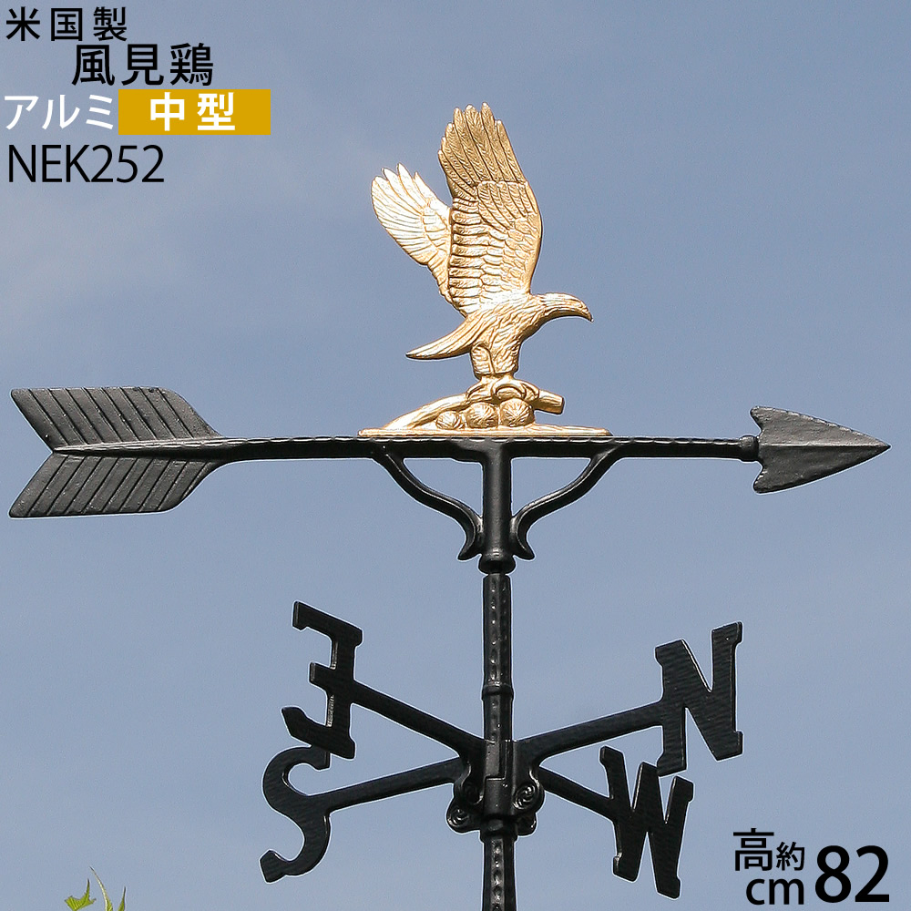 【ゴールド 中 EAGLE ネジK8】【送料無料(北海道沖縄県九州は別途ご負担金あり)】風向,風向きを知るガーデン風見鶏 エクステリア 本格派カザミいつまでも美しい錆びないアルミ無垢材 NEK252