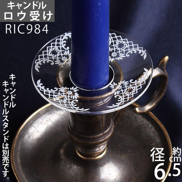 ガラス製 ロウ受 燭台用品 キャンドルホルダー スタンド (ロウ受け アラベスク)(RIC984)【RCP】【asu】