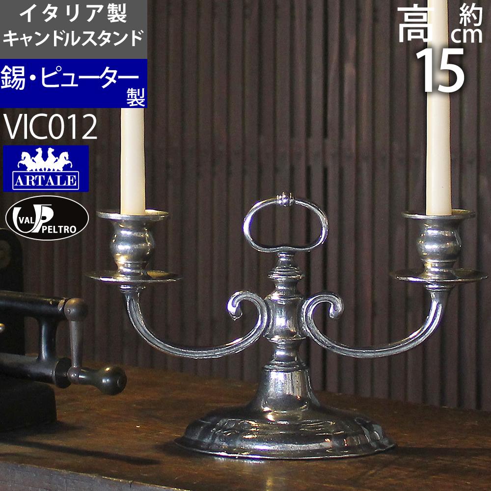 燭台 錫製品 ローソク立て キャンドルフォルダー (キャンドルスタンド ピューター 2本 ST-2C)(VIC018)【asu】【S3】