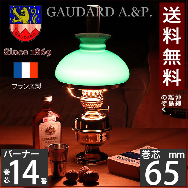 【65mm巻芯1本おまけ付】【送料無料(地域別送料ご負担金あり)】【フランス製オイルランプ】】GAUDARD・ガーダード社製【グリーンセード付き】真鍮製ステムテーブルランプGIL04A-GR