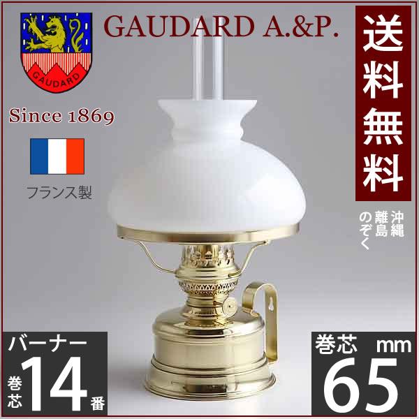 【65mm巻芯1本おまけ付】【送料無料(地域別送料ご負担金あり)】【フランス製オイルランプ】】GAUDARD・ガーダード社製真鍮製オパール(ホワイト)セード付きテーブルランプGIL06A-WH