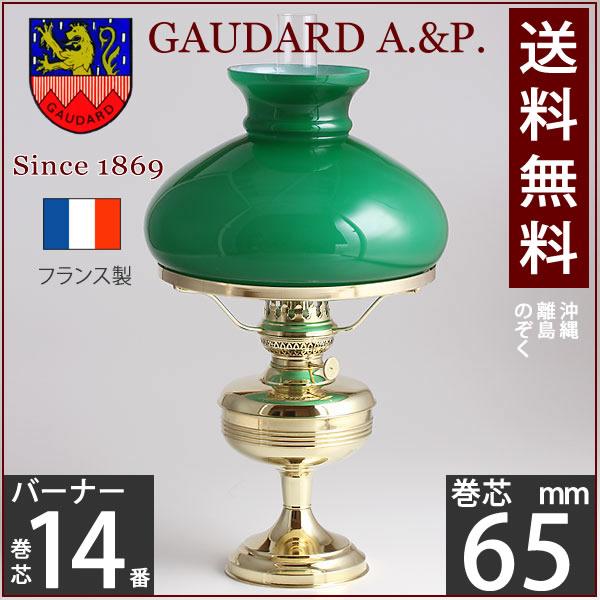 【65mm巻芯1本おまけ付】【送料無料(地域別送料ご負担金あり)】【フランス製オイルランプ】】GAUDARD・ガーダード社製グリーンセード付・真鍮製テーブルステムランプGIL07A-GR