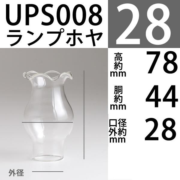 Oil lamp ascidian STAGAR POL105CL use for the x78 (Hanaguchi ascidian) exchange